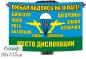 Флаг ВДВ на заказ, печать за 1 день фотография