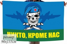 "Флаг ВДВ с черепом ""Никто, кроме нас"" фото"