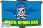 """Флаг ВДВ с черепом """"Никто, кроме нас"""" фотография"""