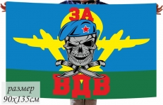 """Флаг с черепом """"За ВДВ"""" фото"""