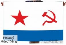 Двухсторонний флаг ВМФ СССР фото