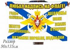 Флаг ВМФ на заказ, печать за 1 день фото
