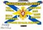 Флаг ВМФ на заказ, печать за 1 день фотография