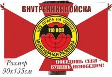 Флаг 110 Инженерно-Саперный полк ВВ МВД РФ фото