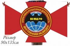 Флаг ВВ ОРД Внутренняя разведка фото