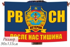 Флаг Ветеран РВСН фото