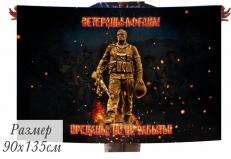 """Флаг Ветеранам Афгана """"Преданы, но не забыты"""" фото"""