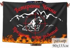 "Флаг ветеранам Чечни ""Преданы, но не забыты"" фото"