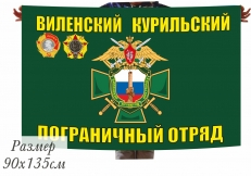 Флаг Виленский-Курильский погранотряд фото