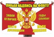 Флаг Внутренних войск на заказ. Печать за 1 день
