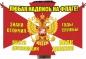 Флаг Внутренних войск на заказ. Печать за 1 день фотография