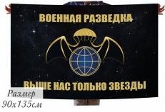 Флаг в подарок военному разведчику