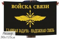 """Флаг """"Главная задача - надежная связь"""" фото"""