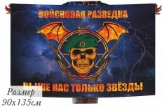 Флаг Войсковая Разведка с черепом фото