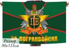 Флаг За Погранвойска фото