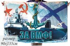 """Подарочный флаг """"За ВМФ"""" на День Военно-Морского Флота фото"""