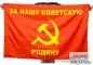 "Флаг ""За нашу Советскую Родину"" фотография"