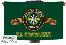 """Флаг в подарок военному связисту """"За Связь!"""" фото"""