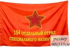 Знамя 154 Отдельного Отряда Спецназа ГРУ ГШ СССР фото