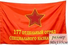 Знамя 177 Отдельного Отряда Специально назначения ГРУ ГШ СССР фото