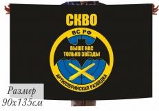 Флаг Артиллерийской Разведки СКВО фото