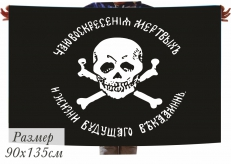 Флаг генерала Бакланова 140x210 см фото