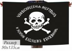 """Флаг на машину с кронштейном """"Флаг  генерала Бакланова"""" фото"""