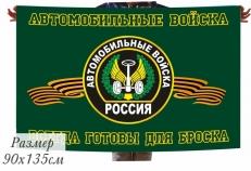Флаг с девизом Автомобильных войск 70x105 фото