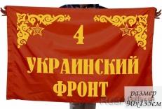 "Флаг ""4-й Украинский Фронт"" фото"