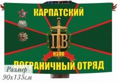 Флаг Карпатский Погранотряд фото