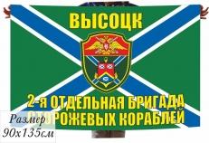 """Флаг МЧПВ """"2 ОБрПСКР Высоцк"""" фото"""