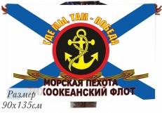 """Флаг """"Морская Пехота"""" Тихоокеанский Флот фото"""