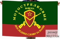 """Флаг Мотострелковые войска """"Последнее слово за нами"""" фото"""