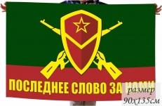 """Флаг Мотострелковых войск """"Последнее слово за нами"""" фото"""