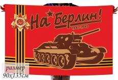 Двухсторонний флаг «На Берлин!» фото