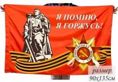 """Флаг на День Победы """"Я помню, я горжусь!"""" фото"""