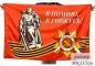 """Флаг на День Победы """"Я помню, я горжусь!"""" фотография"""