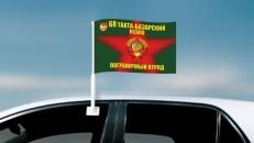 Флаг на машину с кронштейном «68 Тахта-Базарский погранотряд» фото