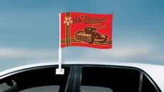 Флаг на машину с кронштейном «На Берлин» фото