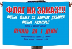 Производство флагов на заказ, Печать флага на заказ за 1 день