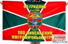 Флаг 100 Никельского Погранотряда ПЗ Гридлик в\ч 2200 фото