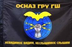 Флаг ОСНАЗ ГРУ ГШ Радиоразведка фото