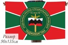 Флаг Отдельной группы Специальной Разведки ПВ в Таджикистане фото