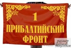 """Флаг """"1-й Прибалтийский Фронт"""" фото"""