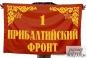 "Флаг ""1-й Прибалтийский Фронт"" фотография"