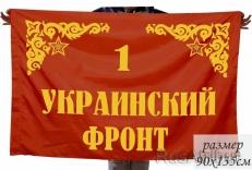 Флаг 1-го Украинского фронта фото