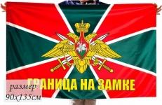 "Флаг ""Погранвойска"" ""Граница на замке"" фото"