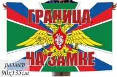 "Флаг Погранвойск РФ ""Граница на замке"" фото"
