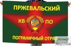 Двухсторонний флаг «Пржевальский пограничный отряд» фото