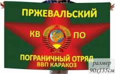 Флаг Пржевальского погранотряда ПЗ КАРАКОЗ фото